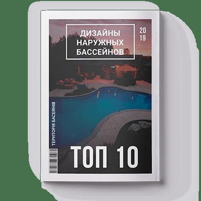 Топ наружных бассейнов